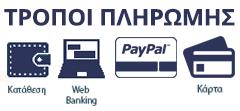 4 τρόποι πληρωμής